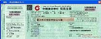 中国建设银行转账支票