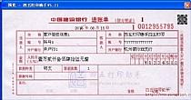 中国建设银行进账单