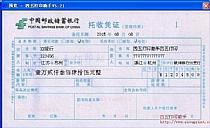 中国邮政储蓄银行托收凭证