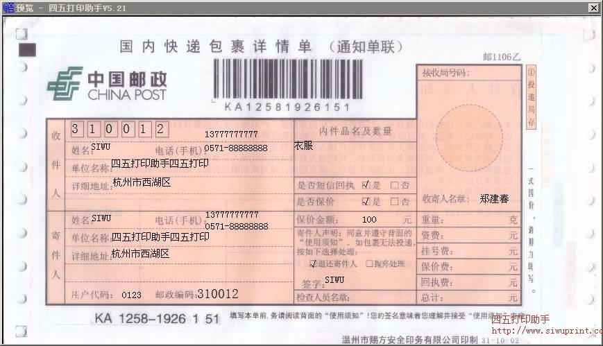 模板简介: 中国邮政国内快递包裹