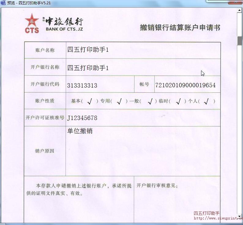 焦作中旅银行撤销银行结算账户申请书打印模板
