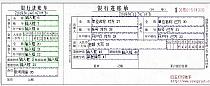 广东省东莞市建行进账单