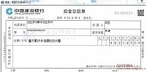 中国建设银行现金交款单