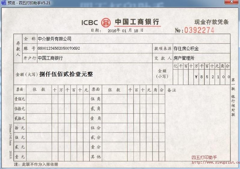 上传时间:2014-7-30  中国工商银行单位外汇交易申请书 上传时间:2014