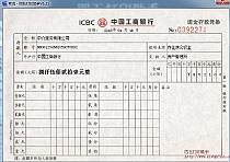 中国工商银行现金存款凭条