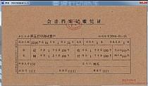 记账凭证封面