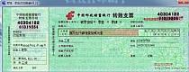 中国邮政银行转帐支票