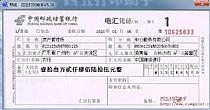 中国邮政储蓄银行电汇凭证回单