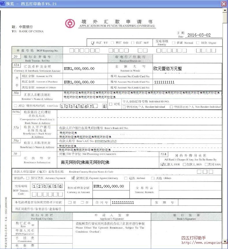 申请书打印模板