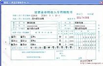 甘肃省非税收入专用缴款书