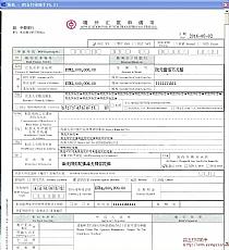 中国银行境外汇款申请书