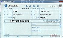 建行电汇凭证2016新版