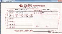 北京2016兴业银行现金存款凭证
