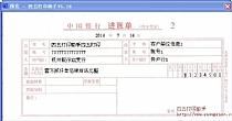中国银行进账单