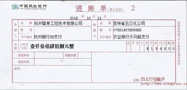 民生银行进账单打印模板