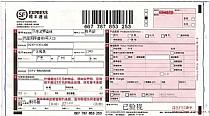顺丰快递单20160625精准修改版