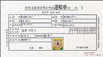 陕西省农村信用合作社