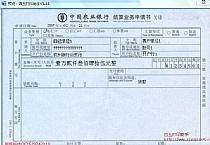 中国农业银行结算业务申请书-190X125