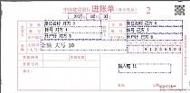 北京市-中国建设银行进账单