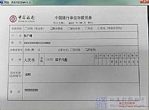 中国银行存款凭条