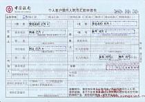 个人客户境内人民币汇款申请书