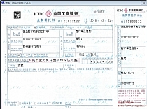中国工商银行业务委托书