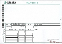 中国农业银行购买凭证委托书