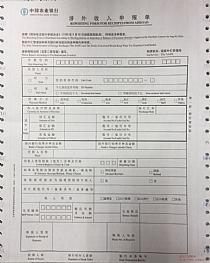 涉外收入申报单(美元)