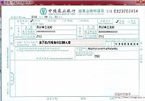 农行结算业务申请书