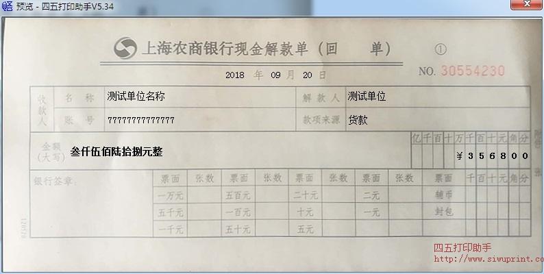 上海现金解款单