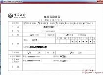 中国银行单位存款凭条
