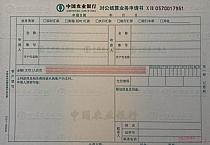 农业银行结算业务申请书