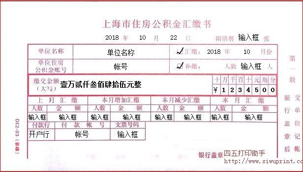 上海市住房公积金汇缴书