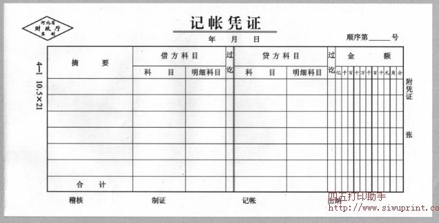 记账凭证 河北省财政厅监制 4-1 10.5×21