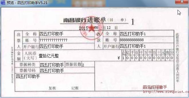 南昌银行进账单打印模板