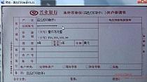 兴业银行本外币单位开户申请书