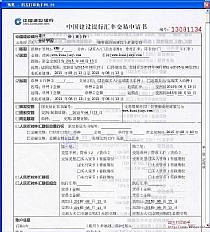 中国建设银行汇率交易申请书