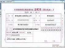 中国农业银行湖北省分行进账单