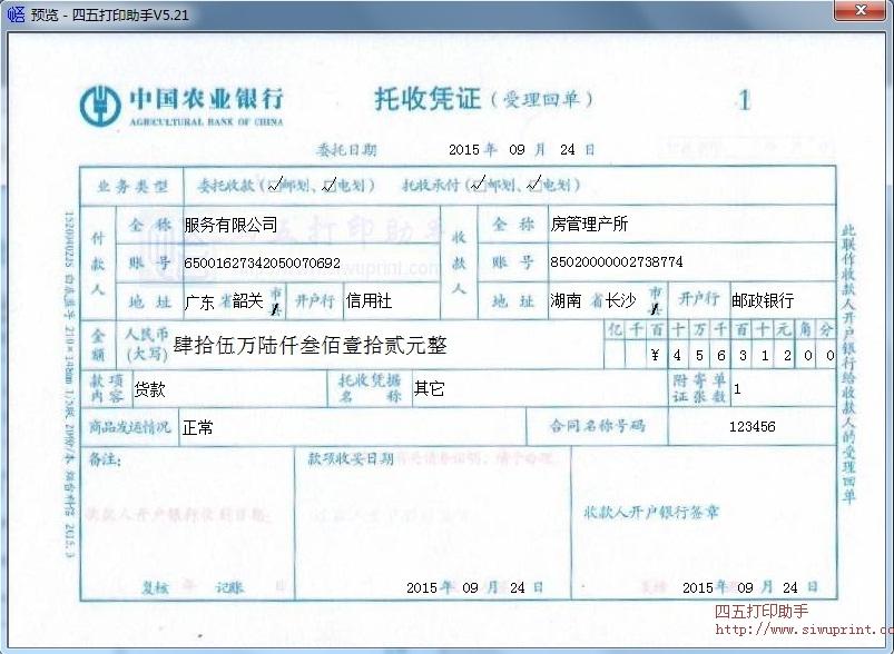 中国农业银行托收凭证打印模板