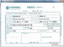 中国农业银行托收凭证