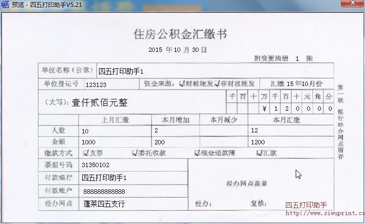 中国建设银行住房公积金汇缴书打印模板 免费