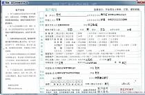 中国农业银行上海分行个人业务凭证