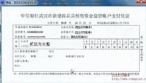 中信银行武汉市新建商品房预售资金监管账户支付凭证