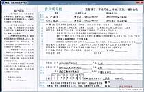 中国农业银行个人业务凭证