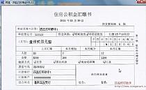 中国建设银行住房公积金汇缴书