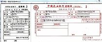 中国农业银行进帐单