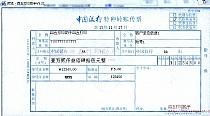 中国银行特种转账传票