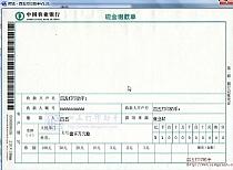 中国农业银行现金缴款单