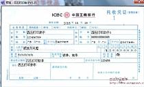 中国工商银行托收凭证