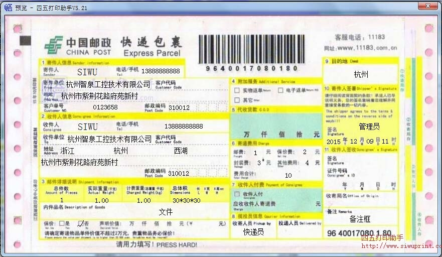 中国邮政快递包裹打印模板